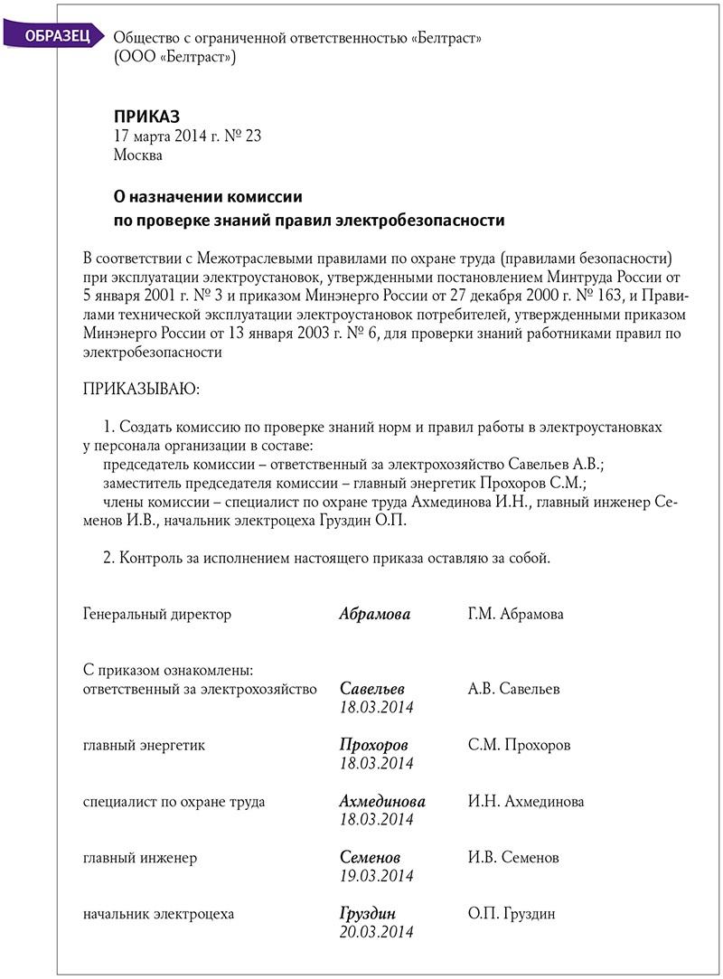 Комиссии по аттестации работников по электробезопасности образец протокола на 2 группу электробезопасности